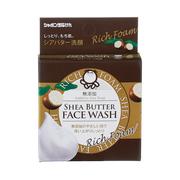 シアバター洗顔