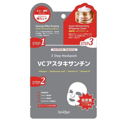 3ステップマスクパック VCアスタキサンチン