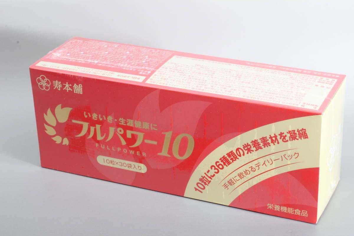 フルパワー10 寿本舗