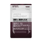 アンファー サプリメント 黒酢×黒酢もろみ