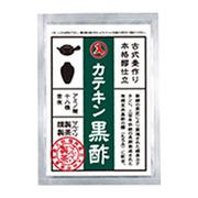 カテキン黒酢 マルイリ製茶