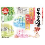 ぬくもりにごり選 日本の名湯