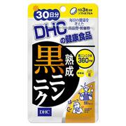 熟成黒ニンニク DHC