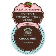 チョコミントUVパウダー