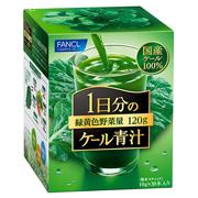1日分のケール青汁 ファンケル