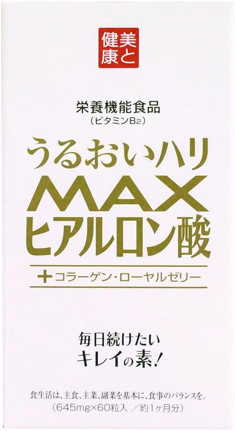 MAXヒアルロン酸 うるおいハリMAXヒアルロン酸