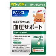血圧サポート ファンケルの効果についての投稿まとめ