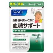 血糖サポート ファンケル