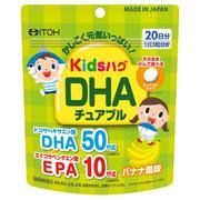 キッズハグ DHA Kids ハグ