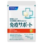 免疫サポート ファンケル