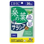 桑の葉+サラシア DHC